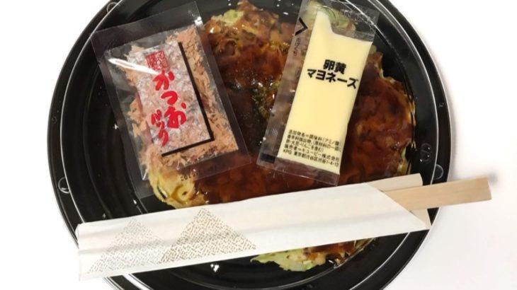 ポッポの『こだわりのお好み焼』がキャベツに豚肉で美味しい!