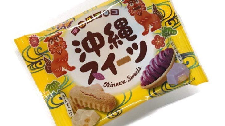 チロルチョコの『沖縄スイーツ』の紅芋タルトと、ちんすこうの再現度が高い!!