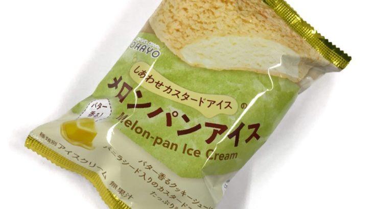 ファミマの『メロンパンアイス』が超おいしい!