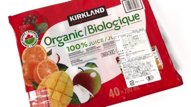 コストコの紙パックジュース『カークランド オーガニック100%ジュース(200ml×40本)』が4種類の味で美味しい!