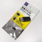 ダイソーの『USB micro-B→TypeC 変換アダプタ』がミニサイズで超小さい!