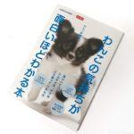 ダイソーの本『わんこの気持ちが面白いほどわかる本 』がKADOKAWAブックでコラボ本!