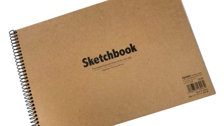 100均の横長スケッチブック『Sketchbook(172×247mm)』がシンプルで良い!