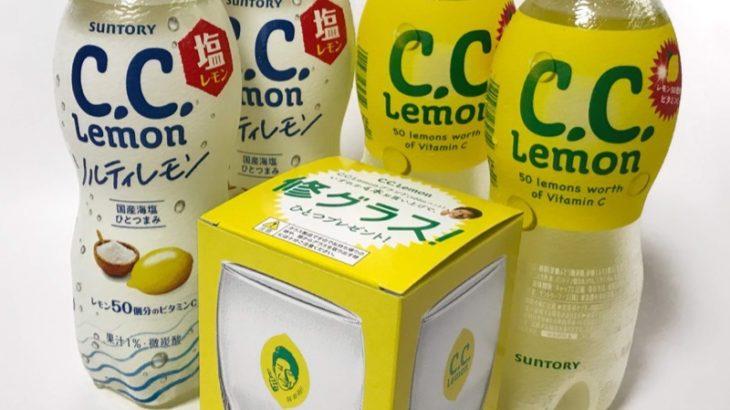 C.C.レモンの松岡修造ガラスコップ『修グラス』をもらいました!