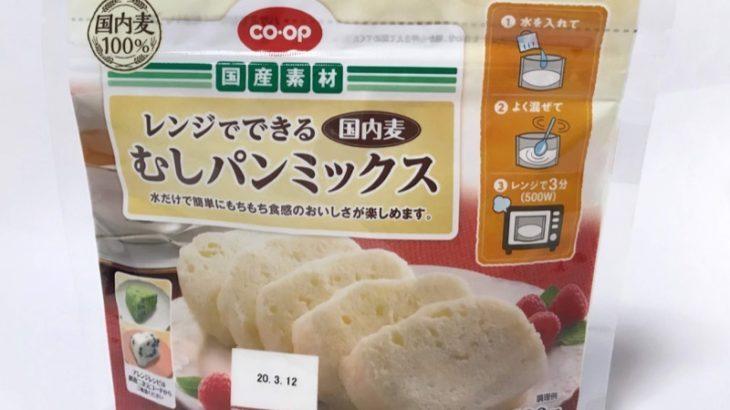 コープの『レンジでできる国内麦むしパンミックス』が簡単にできたてで超おいしい!