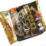 ファミマの『国産黒毛和牛 牛すきおむすび(とろっと卵黄ソース)』が超おいしい!