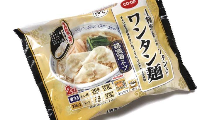コープの冷凍食品『4種野菜のワンタン入り ワンタン麺 2食入』が超おいしい!