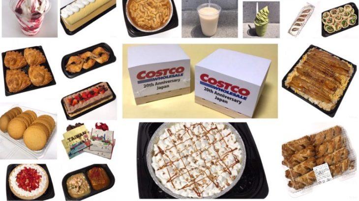 コストコの2019年新商品まとめ一覧