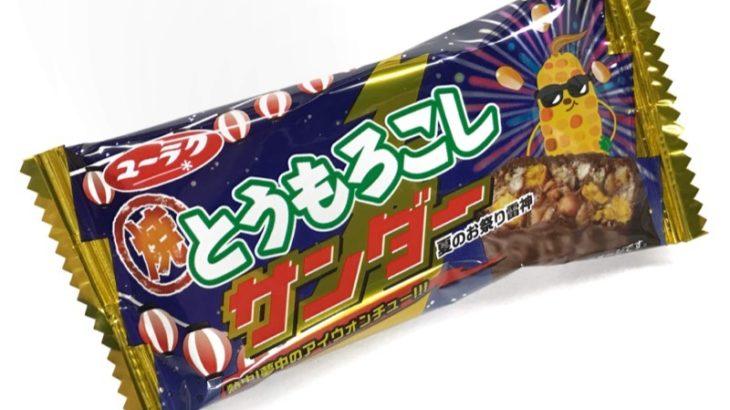 ユーラクの『焼とうもろこしサンダー』が夏っぽいブラックサンダーで美味い!