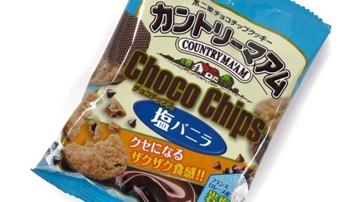 不二家の『カントリーマアムチョコチップス(塩バニラ)』がザクッと超おいしい!