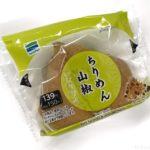 ファミマの『ちりめん山椒いなり寿司』が超美味しい!