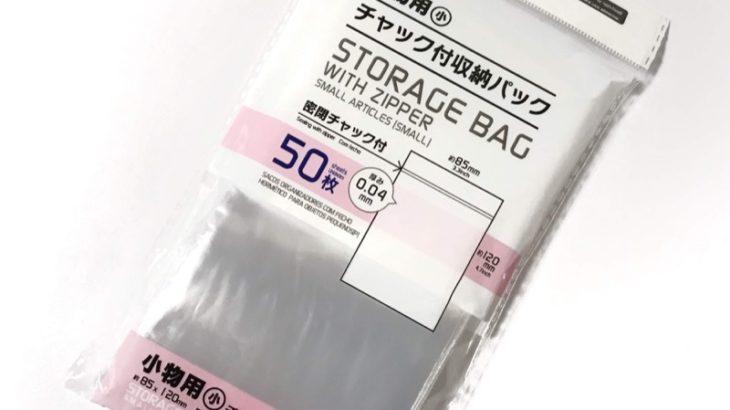 ダイソーの『小物用チャック付き収納パック(小)』が小さいサイズ50枚入りでたっぷり!