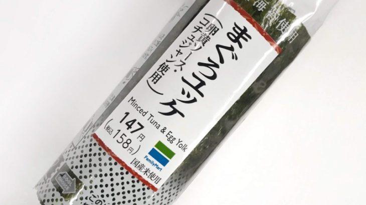 ファミマの『手巻寿司 まぐろユッケ』が超おいしい!