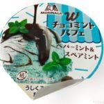 ファミマの『Wチョコミントパフェ』がスーッとミントで超おいしい!