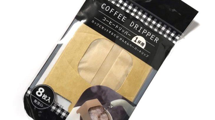 100均の『コーヒードリッパー(1杯用)』が一人用のインスタントコーヒー感覚で便利!