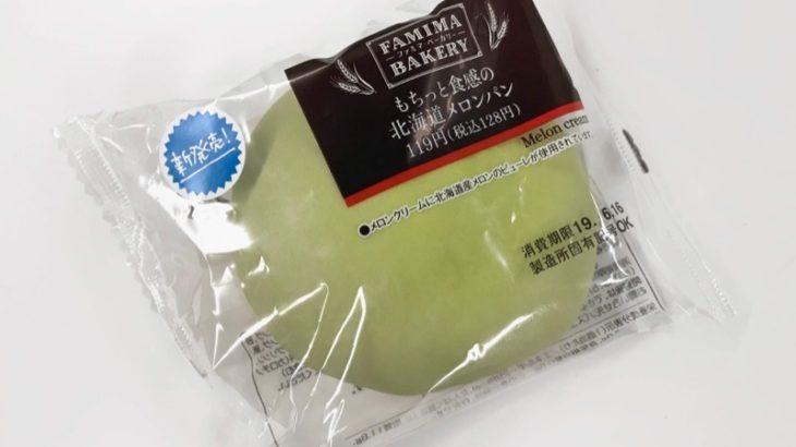 ファミマの『北海道メロンパン』がもちっと超おいしい!