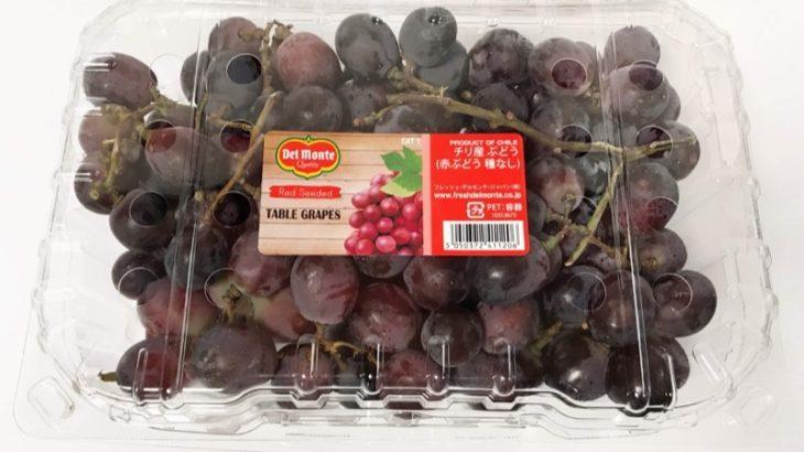 コストコでフレッシュ・デルモンテの種無しブドウ『Red Seedless』が超おいしい!