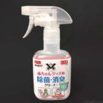 ダイソーの『赤ちゃんグッズ用 除菌・消臭クリーナー』が洗剤成分不使用でよく落ちる!