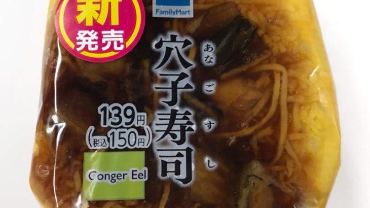 ファミマの『穴子寿司』がタレに生姜で超おいしい!