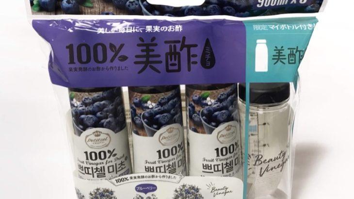 コストコの『美酢(ミチョ)限定マイボトル付き ブルーベリー3本セット』がお得で便利!