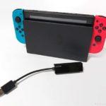 NintendoSwitchに『エレコムUSB3.0ギガビット有線LANアダプター』がコンパクトで安くて便利!