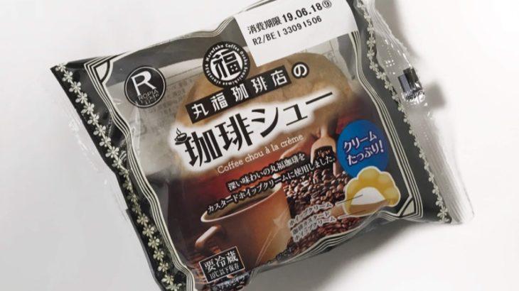ロピアの『丸福珈琲店の珈琲シュー』が美味しい!