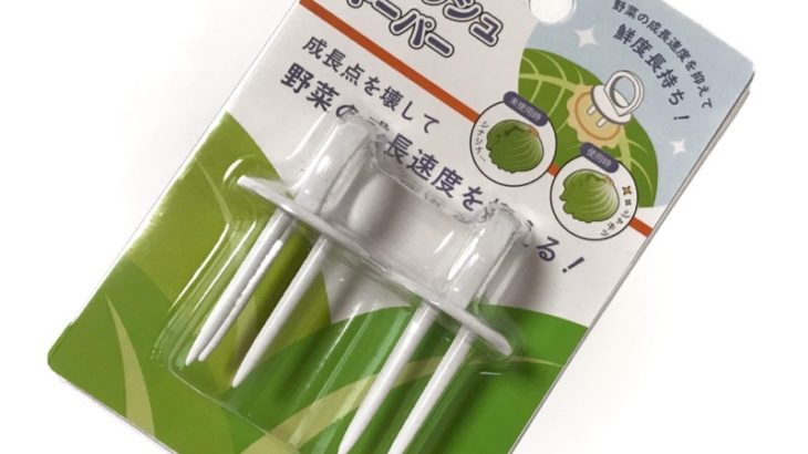 100均で野菜の芯に刺す『野菜フレッシュキーパー』がキャベツ長持ちなグッズでお得!