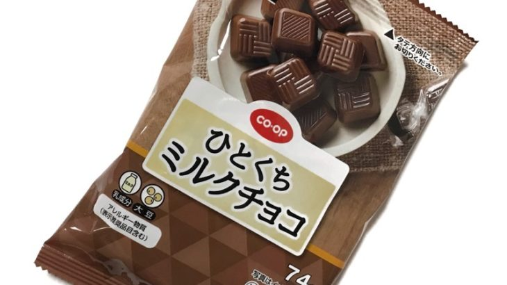 コープの『ひとくちミルクチョコ(74g)』がまろやかで美味しい!