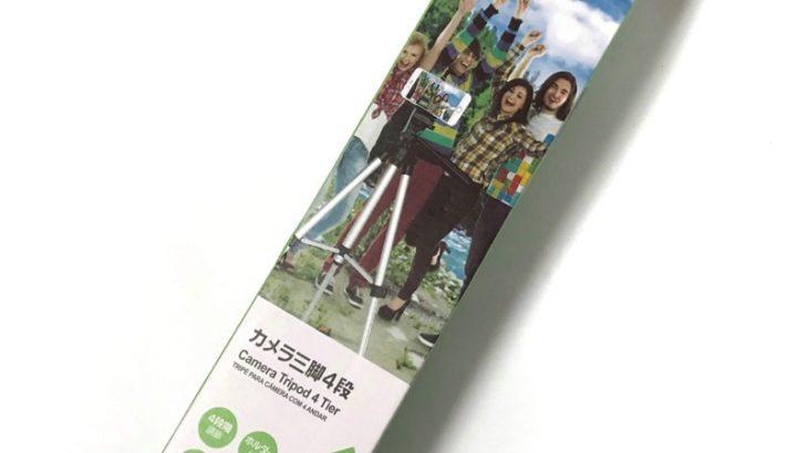 ダイソーの『カメラ三脚4段』が500円と安くて高い位置に固定できる!