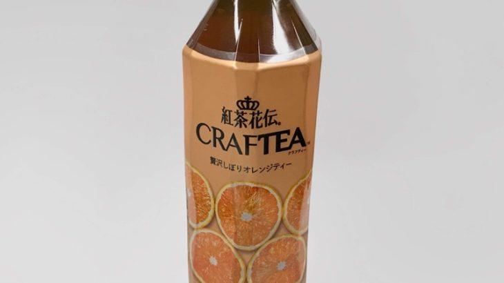 コカ・コーラの『紅茶花伝クラフティー贅沢しぼりオレンジティー』がやさしい甘さ!