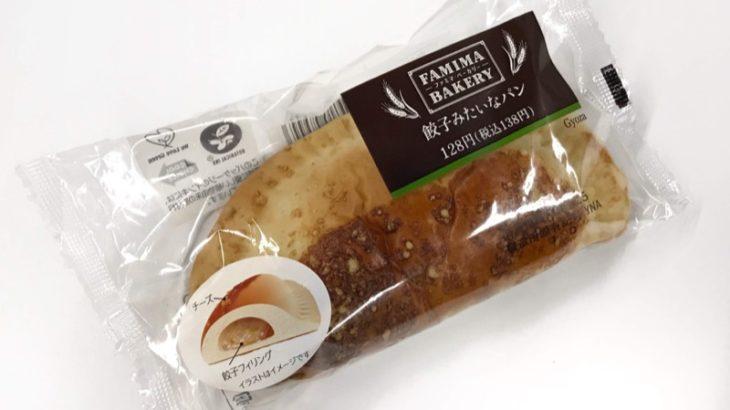 ファミマの『餃子みたいなパン』が、もはや肉まん。