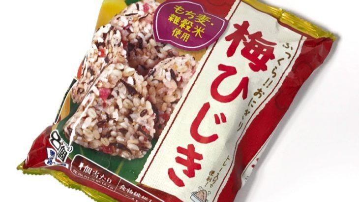 ニッスイの『梅ひじきおにぎり』が超美味しい!