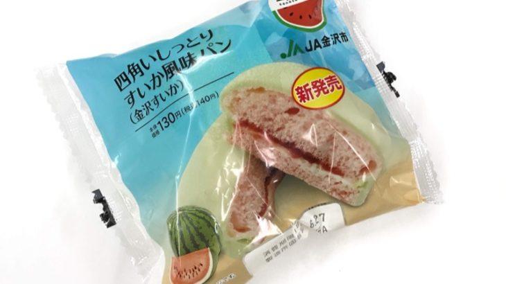 ローソンの『四角いしっとり すいか風味パン(金沢すいか)』が柔らか甘くて美味しい!
