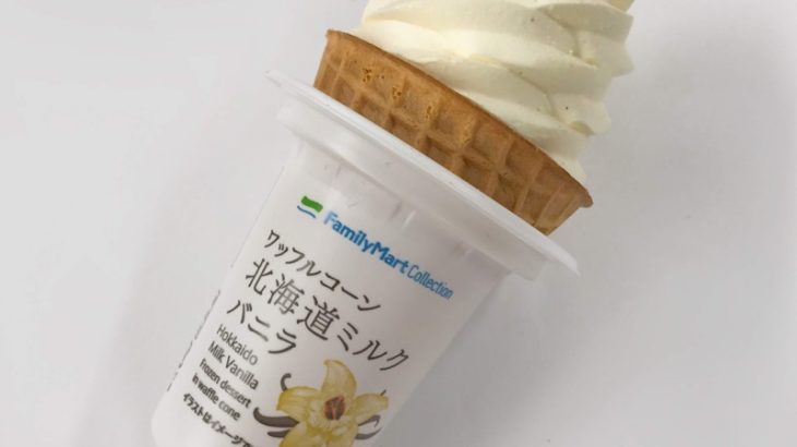 ファミマの『ワッフルコーン北海道ミルクバニラ』が濃厚で美味しい!