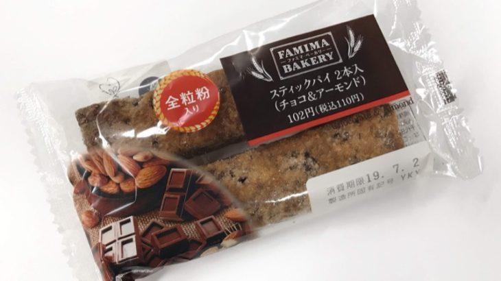 ファミマの『スティックパイ2本入(チョコ&アーモンド)』がサクサク美味しい!