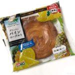 コモの『デニッシュパインヨーグルト』が美味しい!