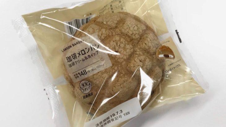 ローソンの『珈琲メロンパン 珈琲クリーム&ホイップ』が超おいしい!