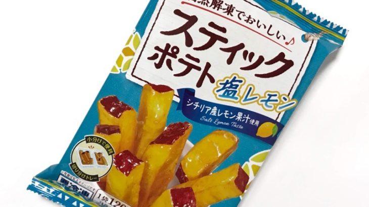ニッスイの『スティックポテト 塩レモン』が酸味と甘みで美味しい!