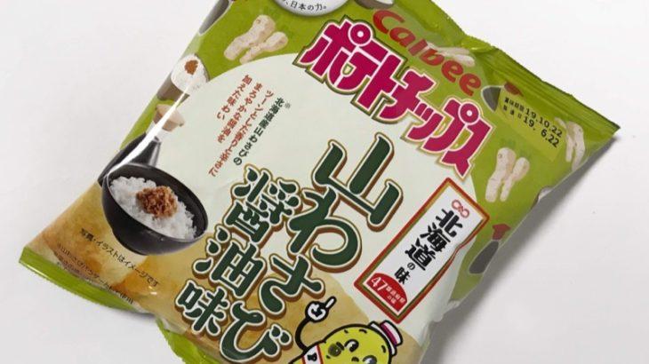 カルビーの『山わさび醤油味 (北海道の味)』が超おいしい!