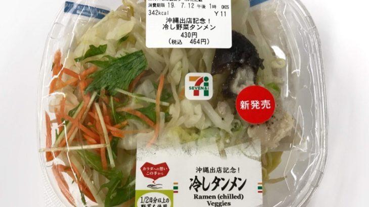 セブンイレブンの『沖縄出店記念!冷し野菜タンメン』が超おいしい!