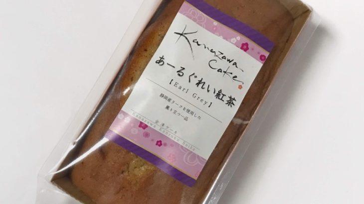 金澤兼六製菓の『あーるぐれい紅茶(金澤ケーキ)』が美味しい!