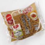 セブンイレブンの『もち麦タコライスおむすび』が美味しい!