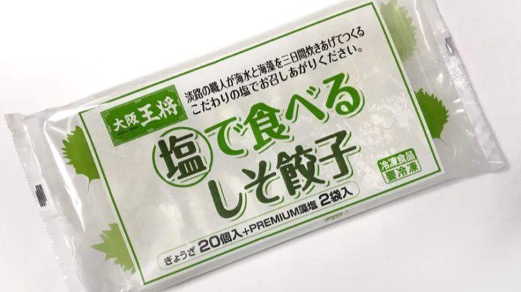 大阪王将の『塩で食べるしそ餃子』が超おいしい!