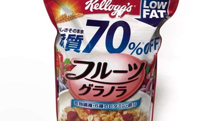 コストコの『ケロッグ フルーツグラノラ 脂質70%OFF ローファット(1kg)』が超おいしい!
