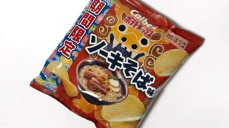 セブンイレブンの『カルビーポテトチップスソーキそば味』が沖縄フェアで期間限定!