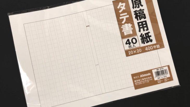 100均の『原稿用紙 縦書き 400字詰(40枚入り)』がたっぷり入って便利!