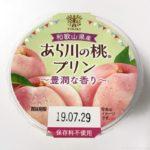 トーラクの『カップマルシェあら川の桃プリン』がしっかり桃の味で超おいしい!