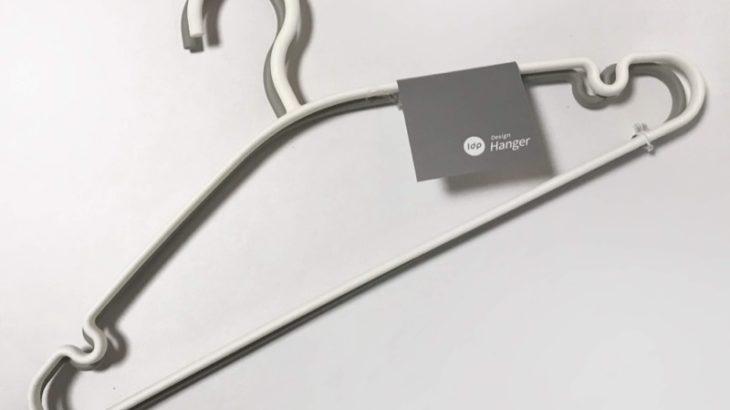 100均のハンガー『Design Hanger』が2本入りシンプルでオシャレ!