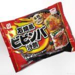 マルハニチロの『石焼風ビビンバ炒飯』が超おいしい!