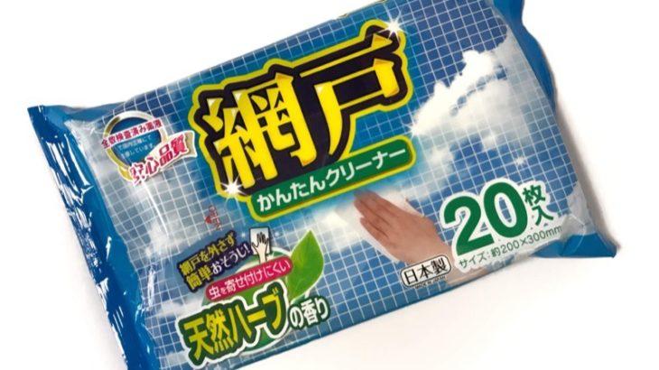 100均の『網戸かんたんクリーナー』で網戸掃除が簡単で便利!